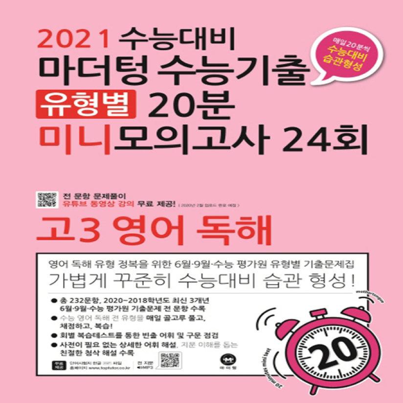 """˧ˆë""""í…… 2021 ̈˜ëŠ¥ëŒ€ë¹"""" ̈˜ëŠ¥ê¸°ì¶œ ̜í˜•ë³"""" 20분 ˯¸ë‹ˆëª¨ì˜ê³ì'¬ 24회 ʳ3 ̘ì–´ ˏ…í•´ 2020년 Ë¡¯ë°on"""