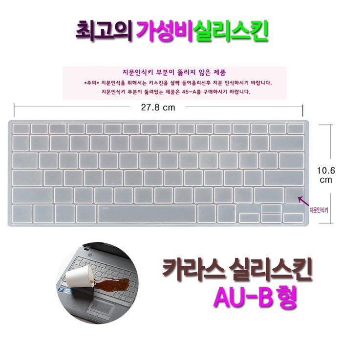 [실리스킨] 삼성전자 노트북 펜 S NT930SBE-K58W용 키