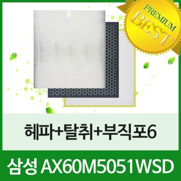 삼성 AX60M5051WSD 공기청정기필터호환 1년세트