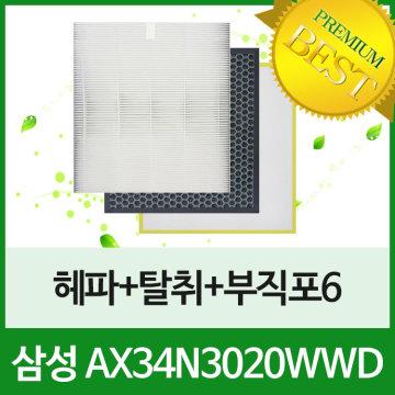 삼성 AX34N3020WWD 공기청정기필터호환 1년세트