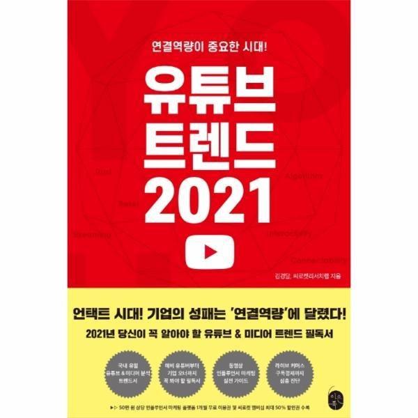 유튜브 트렌드 2021(연결역량이중요한시대!)
