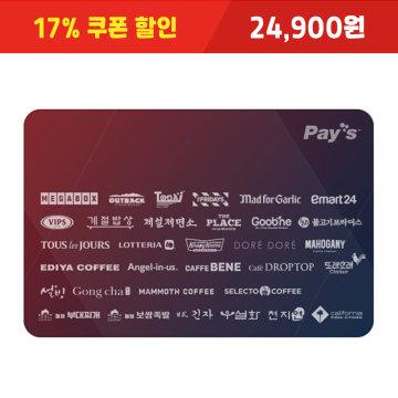 [17% 쿠폰 할인가: 24,900원] 통합 디지털 상품권(32개 브랜드) 3만원권