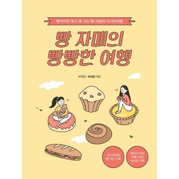 밀크북 빵 자매의 빵빵한 여행 : 아시아 편