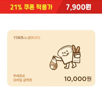 [21% 쿠폰가 : 7,900원] 1만원권