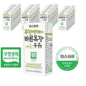 파스퇴르 멸균 무항생제 바른목장우유190ml(48팩)
