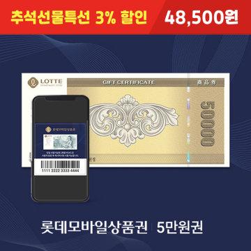 [3% 할인/실시간발송] 롯데 모바일 상품권 5만원권(롯데ON/백화점 직사용)