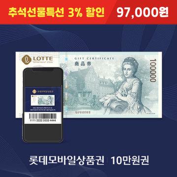 [3% 할인/실시간발송] 롯데 모바일 상품권 10만원권(롯데ON/백화점 직사용)