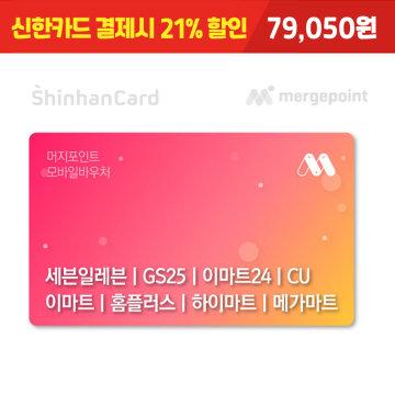 [신한카드 결제시 21% 할인 : 79,050원] 10만원권