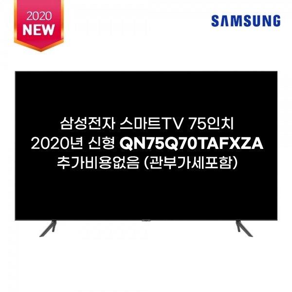 [해외]2020신상 SAMSUNG QN75Q70T QLED 4K UHD 스마트 TV 모든비용포함
