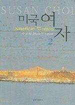 [중고][개똥이네][중고-중] 미국 여자 2(RL63)