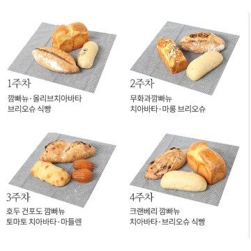 베이커리 정기구독 7만원세트