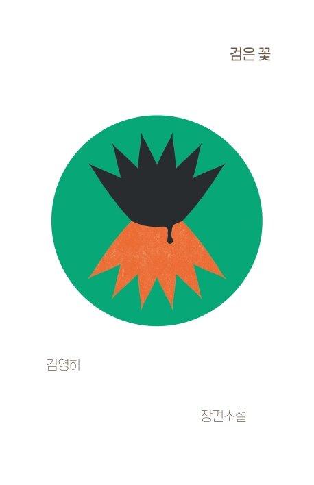 검은 꽃 김영하 장편소설