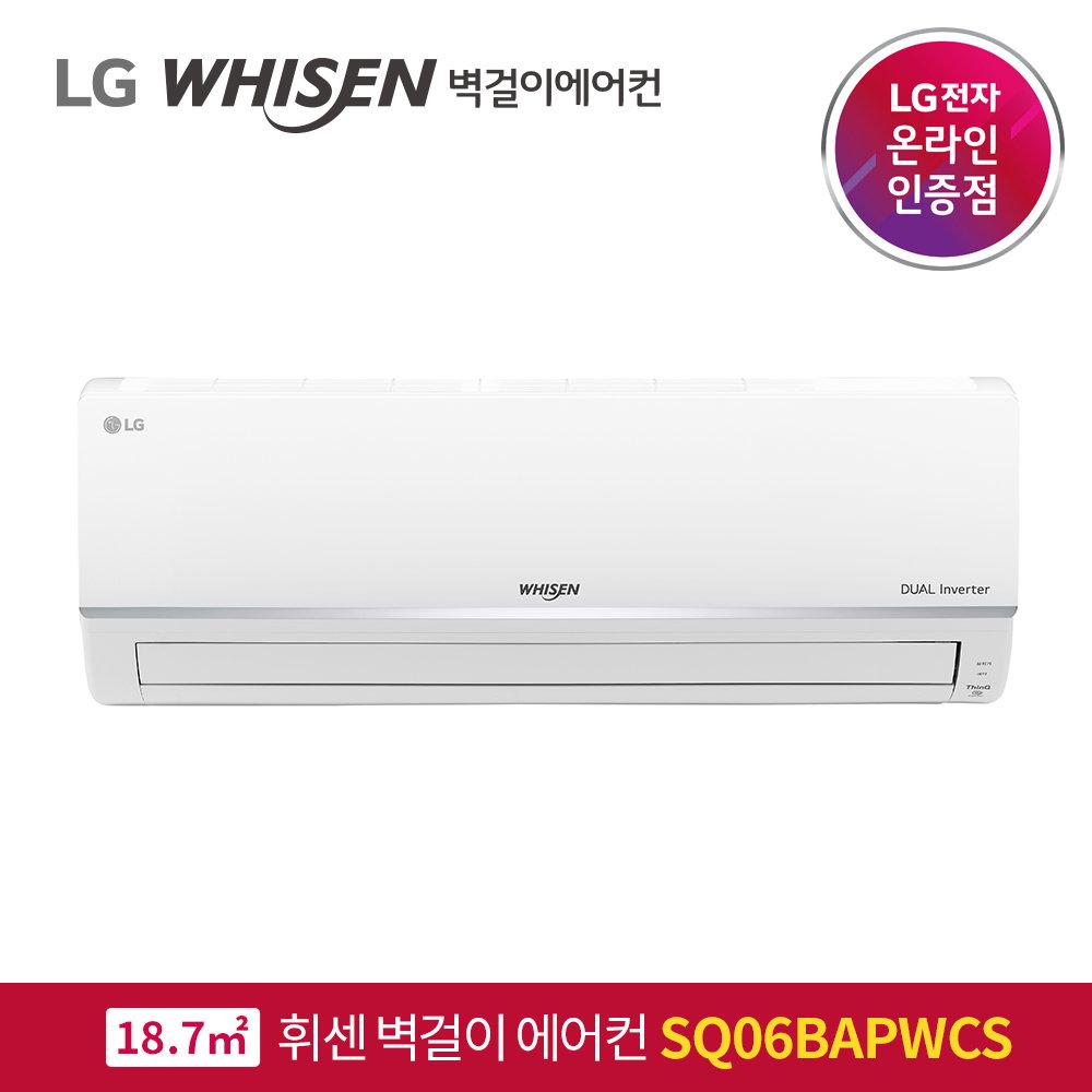 LG전자 LG휘센 냉방 벽걸이에어컨 SQ06BAPWCS 전국기본설치무료 (JS)