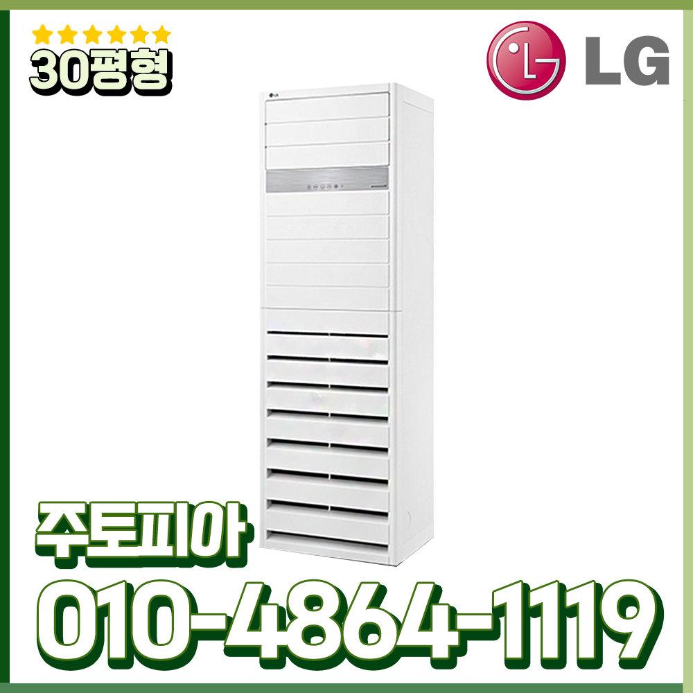 휘센 인버터 스탠드 냉난방기 30평형 업소용 냉온풍기 PW1103T2FR