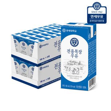 [온세일]멸균우유 48팩
