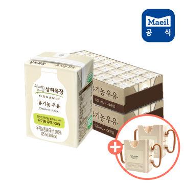 상하목장 유기농 멸균우유 콤비블럭 125ml 48팩+홀더2개 증정/아기우유