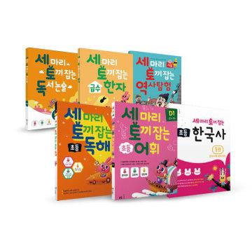 세마리토끼잡는 독서논술,어휘,독해,급수한자,한국사,역사탐험SET(