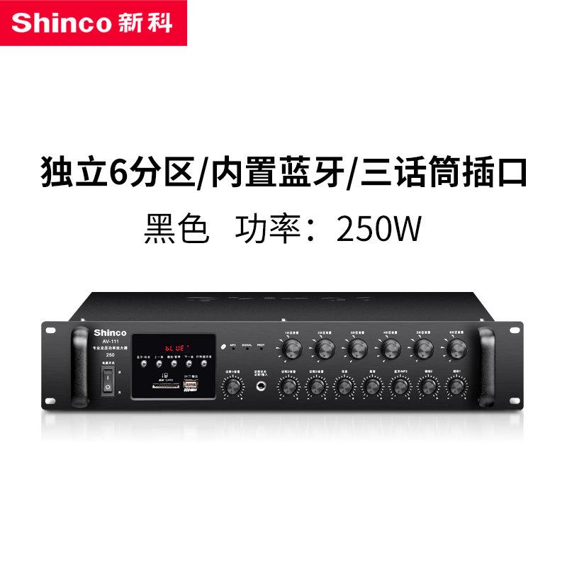 [해외]Shinco/ SHINCO AV111 고출력 전류전압파워앰프 배경음악 공장 벽걸이 사운드칼