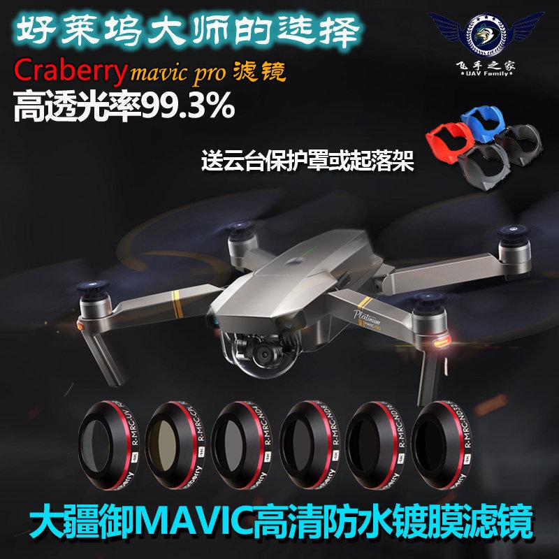 [해외]DJI MAVIC MAVIC 렌즈필터 pro 카메라 렌즈 액세서리 UV 거울 CPL 편광 ND4-32 감광렌