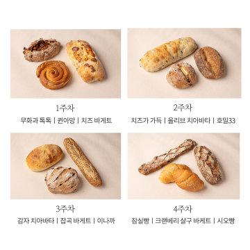 베이커리 정기구독 6만원 세트
