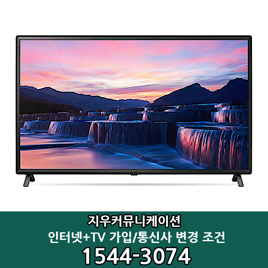 LG전자 [지우커뮤니케이션] SK/LG/KT 인터넷+TV가입조건 LG TV 스탠드형 (65UN7850KNA)