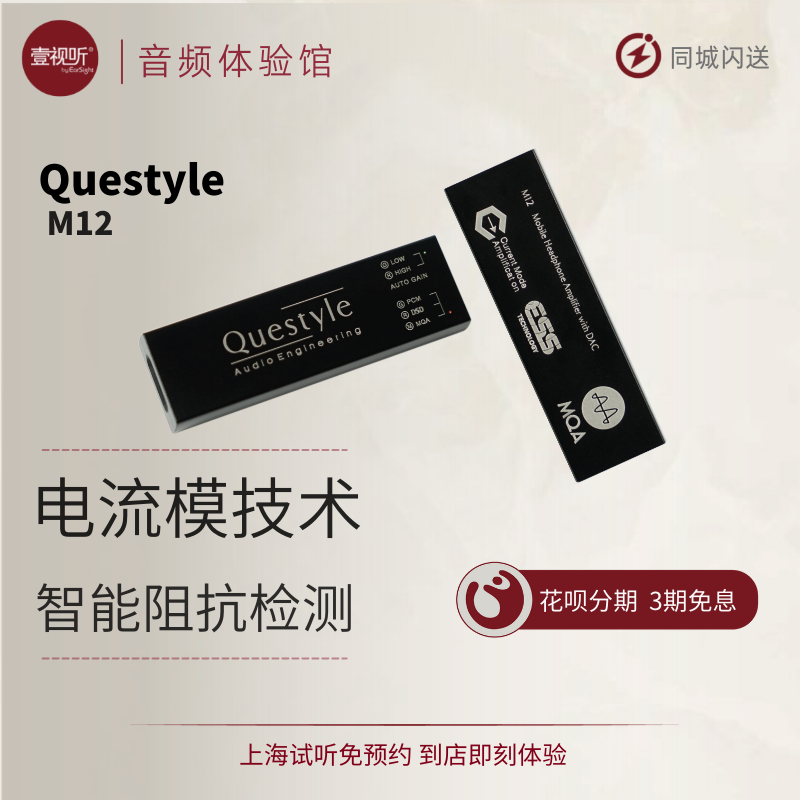 [해외]QUESTYLE/ QUESTYLE M12 작은 꼬리 hifi 휴대용 디코딩 흐름 틀 독립형 앰프 3.5mm