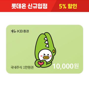 [5% 할인] KB 증권 국내주식 이용권 1만원