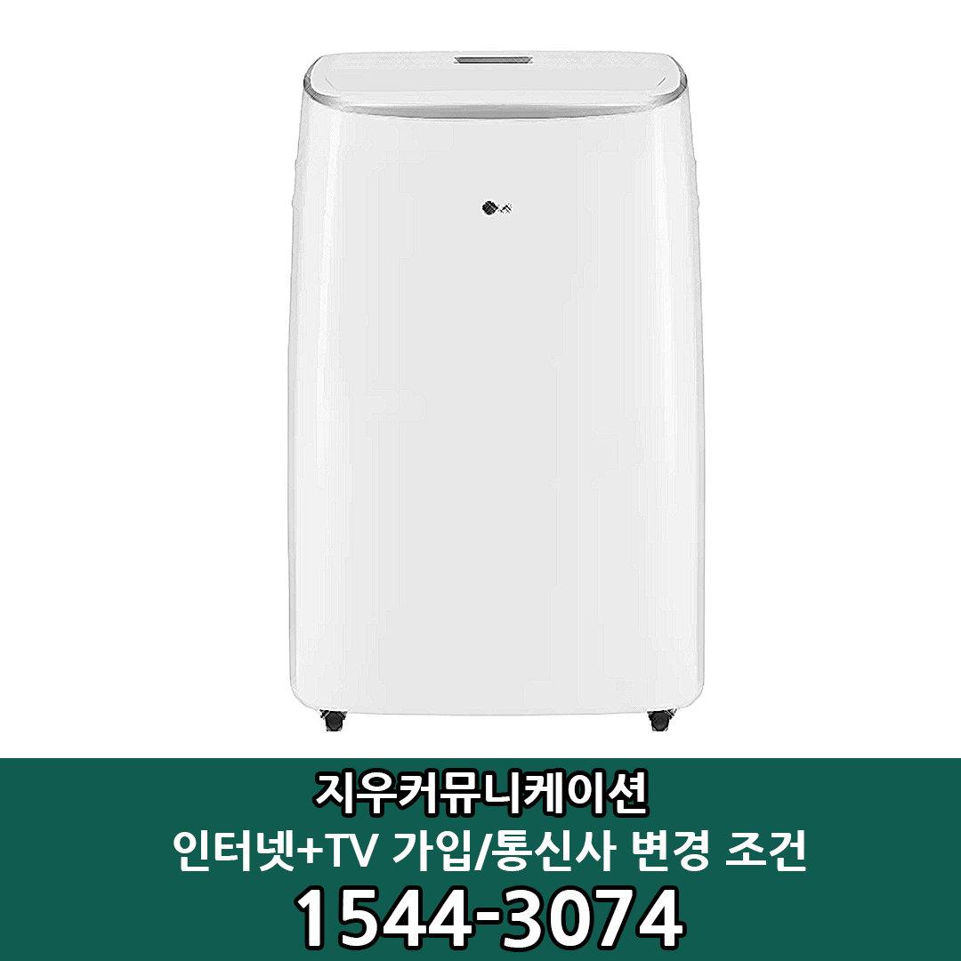 LG전자 [지우커뮤니케이션] SK/LG/KT 인터넷+TV가입조건 LG 이동식 에어컨(PQ08DBWCS)