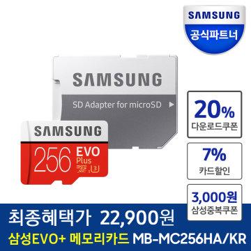 공식인증 삼성 MicroSD EVO PLUS 256GB MB-MC256HA/KR