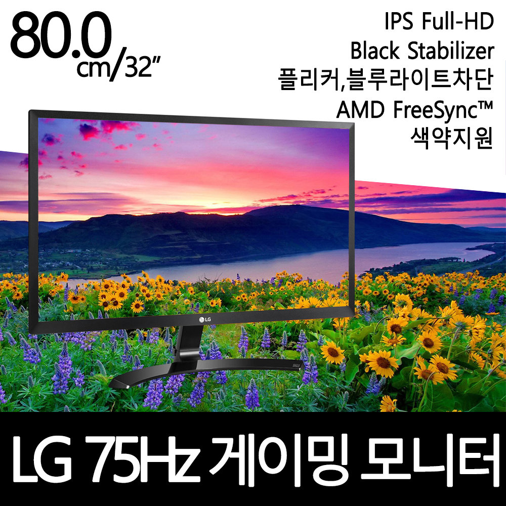 LG전자 LG 게이밍모니터 프리싱크 80cm 32MN600P 32인치 플리커프리 블루라이트차단