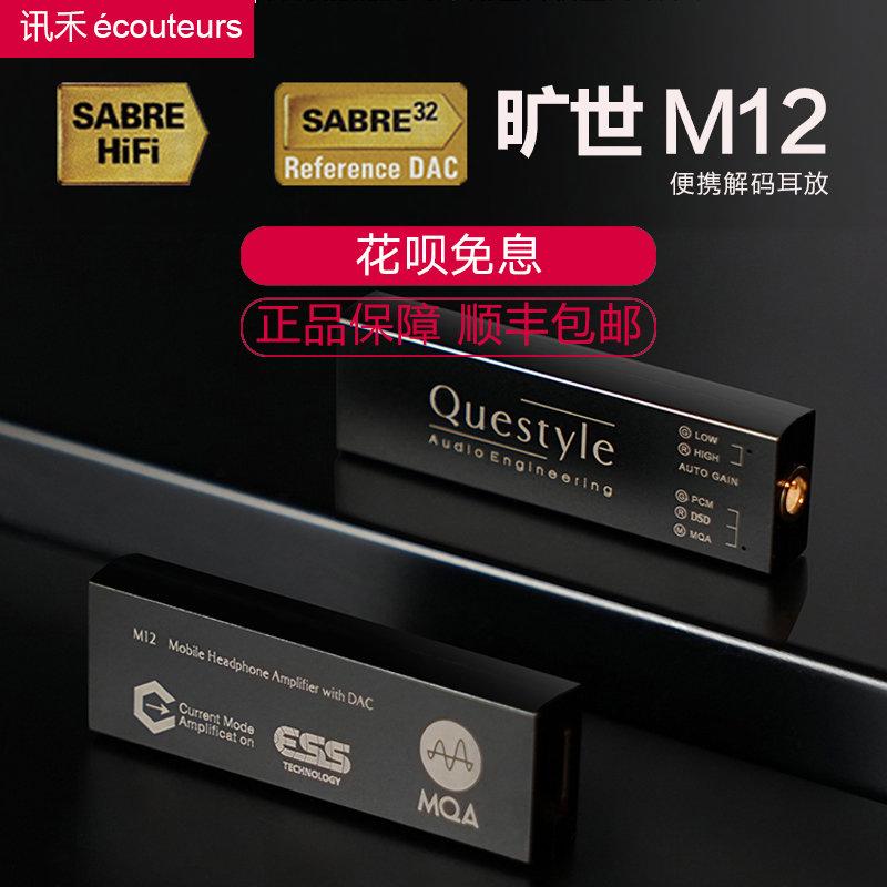 [해외]Questyle/ QUESTYLE M12 작은 꼬리 HiFi 휴대용 디코딩 앰프 안드로이드 애플 핸드