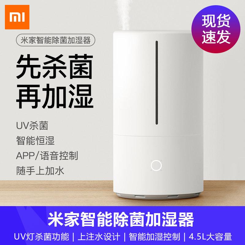 [해외]샤오미 저소음 가습기 7세대 스마트 살균 자동4.5L 대용량
