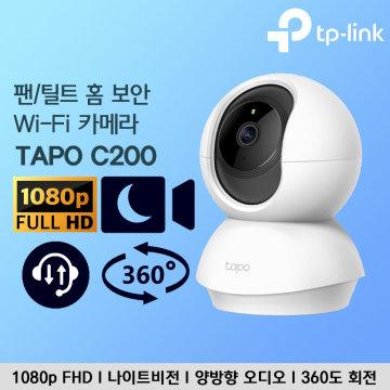 Tapo C200 [200만 화소/홈 CCTV]