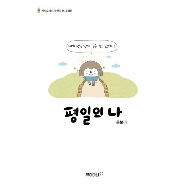 평일의 나(카카오페이지인기연재웹툰)