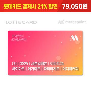 [롯데카드 결제시 21% 할인 : 79,050원] 10만원권