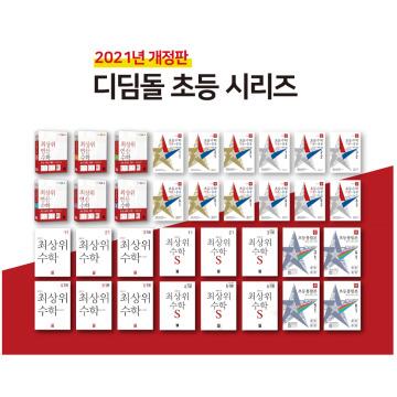 디딤돌 통합본2학기,초등수학2학기,최상위연산 선택 (2021)