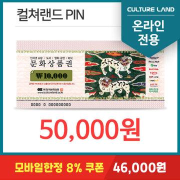 [8% 모바일전용쿠폰 : 46,000원] 문화상품권PIN 5만원권